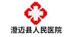 澄迈县人民医院